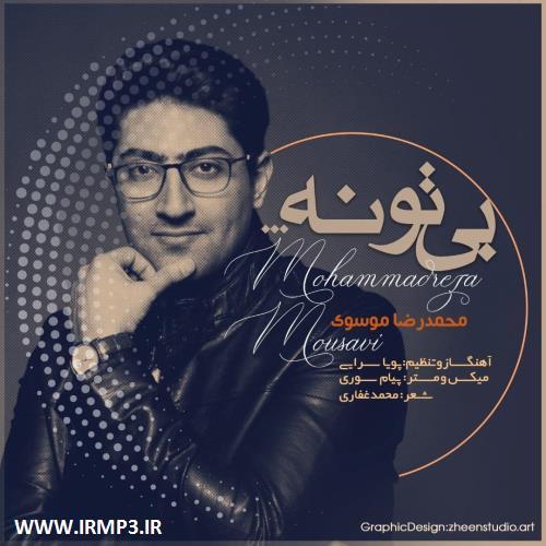 دانلود و پخش آهنگ بی تو نه از محمدرضا موسوی