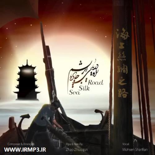 پخش و دانلود آهنگ راه آبی جاده ابریشم از محسن شریفیان