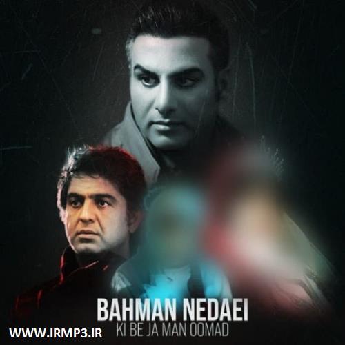 دانلود و پخش آهنگ کی به جا من اومد از بهمن ندایی