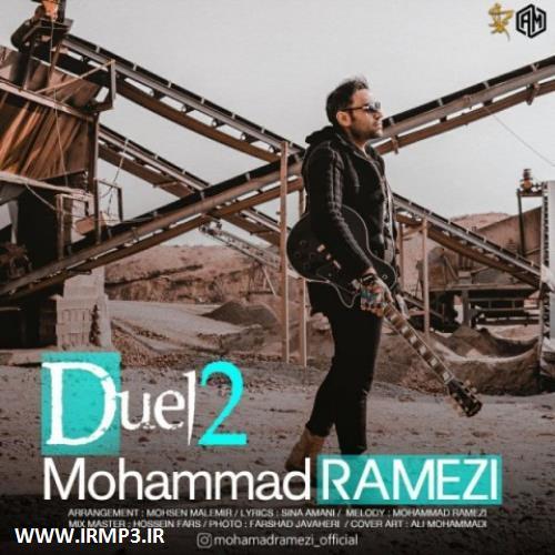پخش و دانلود آهنگ دوئل 2 از محمد رامزی