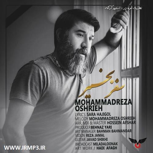 پخش و دانلود آهنگ جدید سفر بخیر از محمد رضا عشریه