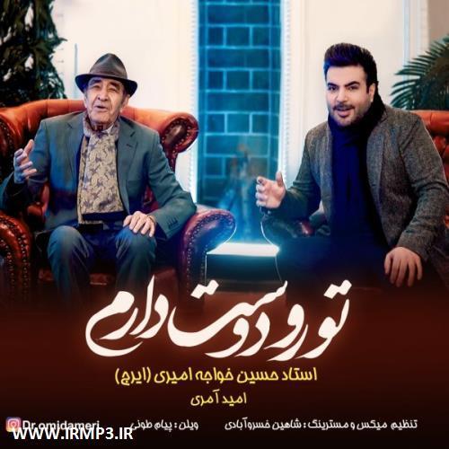 پخش و دانلود آهنگ تو رو دوست دارم با حضور ایرج خواجه امیری از امید عامری