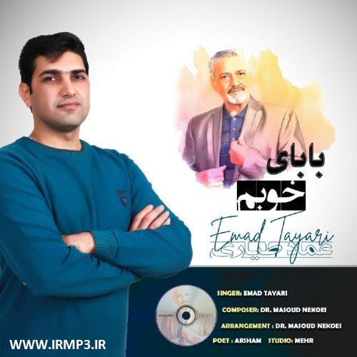 پخش و دانلود آهنگ جدید بابای خوبم از عماد طیاری