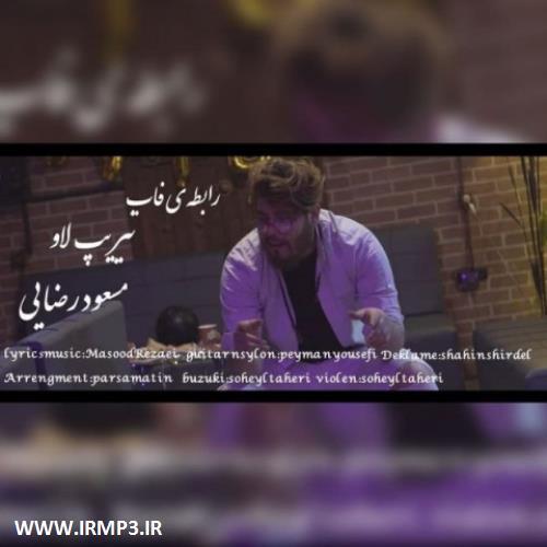 پخش و دانلود آهنگ رابطه ی فاب تیریپ لاو از مسعود رضایی