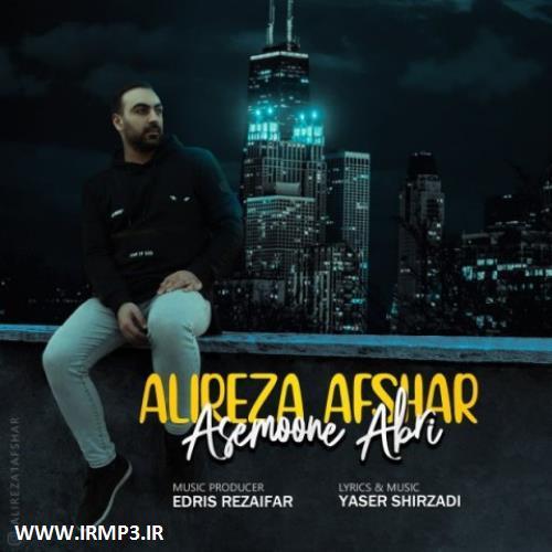 پخش و دانلود آهنگ جدید آسمون ابری از علیرضا افشار