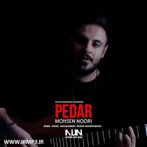 پخش و دانلود آهنگ جدید پدر از محسن نوری