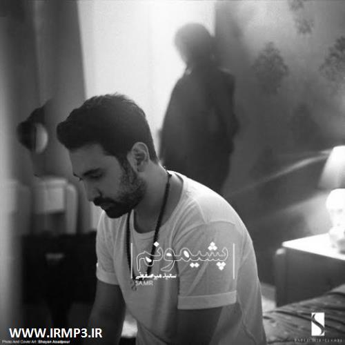پخش و دانلود آهنگ جدید پشیمونم از سعید میرصفوتی
