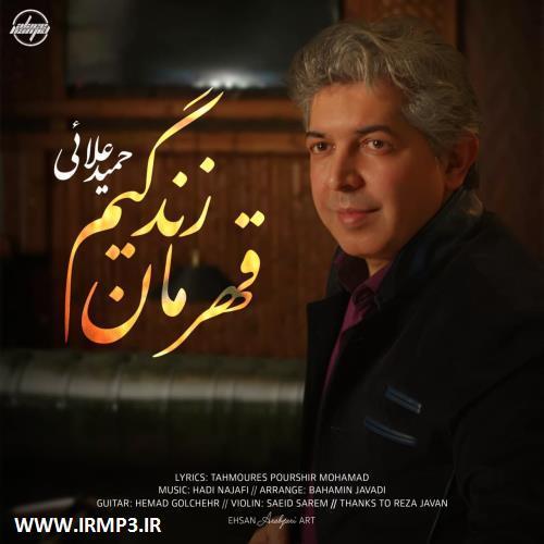 پخش و دانلود آهنگ جدید قهرمان زندگیم از حمید علایی