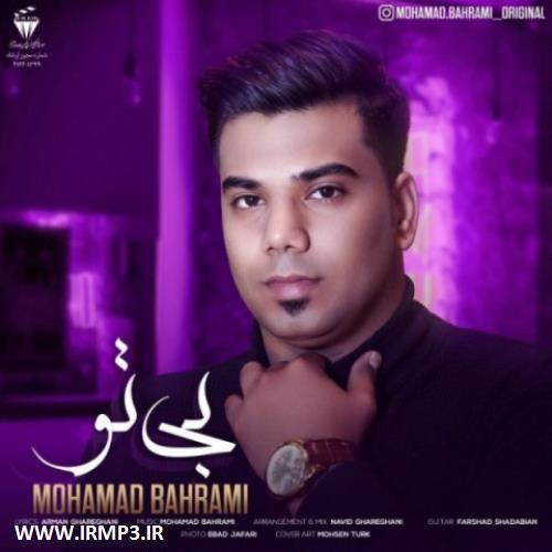 پخش و دانلود آهنگ جدید بی تو از محمد بهرامی