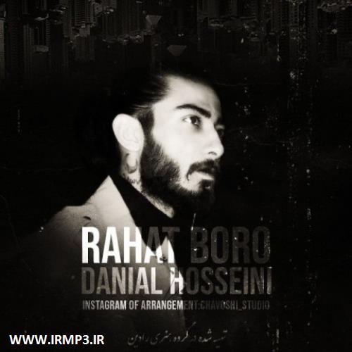 پخش و دانلود آهنگ راحت برو از دانیال حسینی