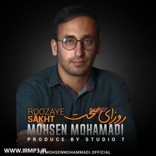 پخش و دانلود آهنگ جدید روزای سخت از محسن محمدی