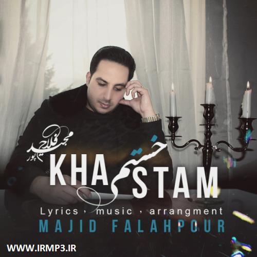پخش و دانلود آهنگ جدید خستم از مجید فلاح پور