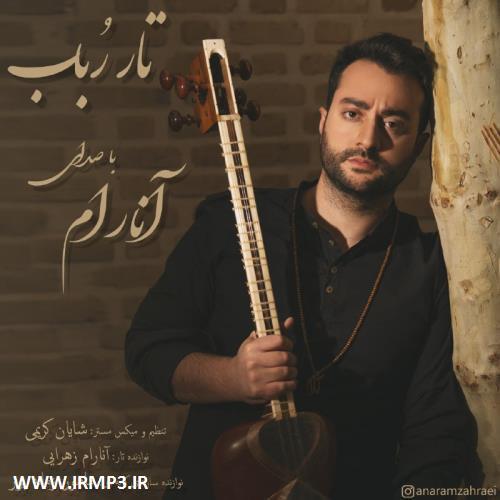 پخش و دانلود آهنگ جدید تار رباب از آنارام