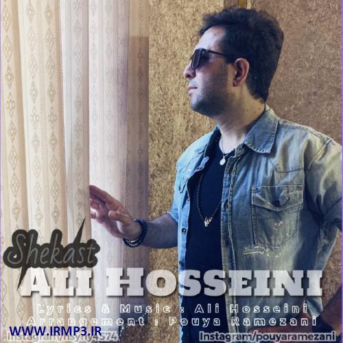 پخش و دانلود آهنگ جدید شکست از علی حسینی