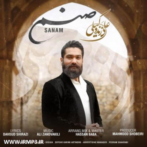پخش و دانلود آهنگ صنم از علی زند وکیلی