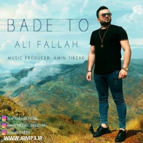 پخش و دانلود آهنگ جدید بعد تو از علی فلاح