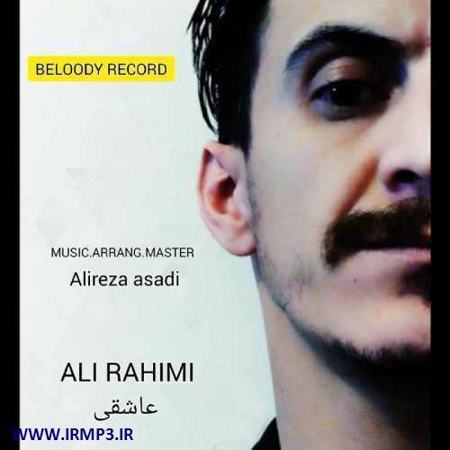 پخش و دانلود آهنگ جدید عاشقی از علی رحیمی