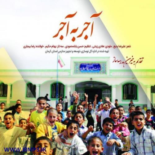 پخش و دانلود آهنگ جدید آجر به آجر از رضا بیجاری