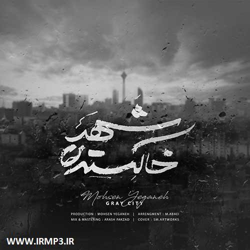 پخش و دانلود آهنگ شهر خاکستری از محسن یگانه