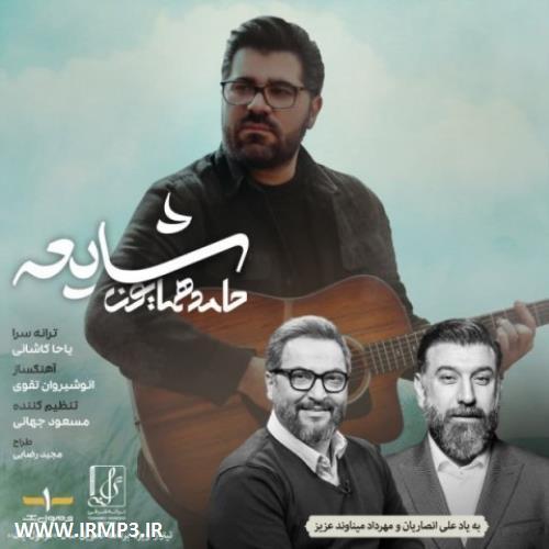 پخش و دانلود آهنگ جدید شایعه از حامد همایون