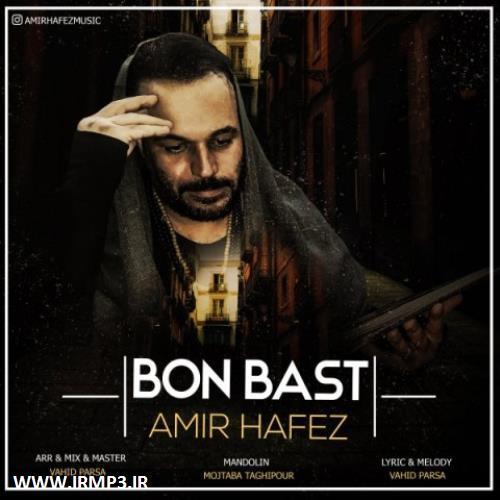 پخش و دانلود آهنگ جدید بن بست از امیر حافظ