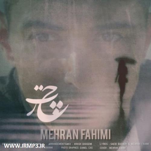 پخش و دانلود آهنگ جدید چتر از مهران فهیمی