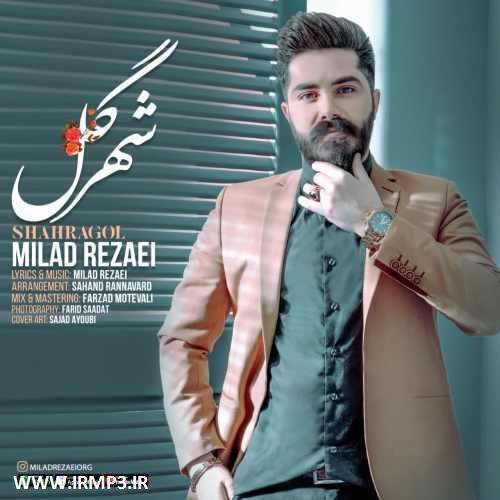 پخش و دانلود آهنگ جدید شهرگل از میلاد رضایی
