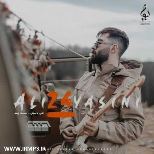 پخش و دانلود آهنگ جدید منو برگردون از علی یاسینی