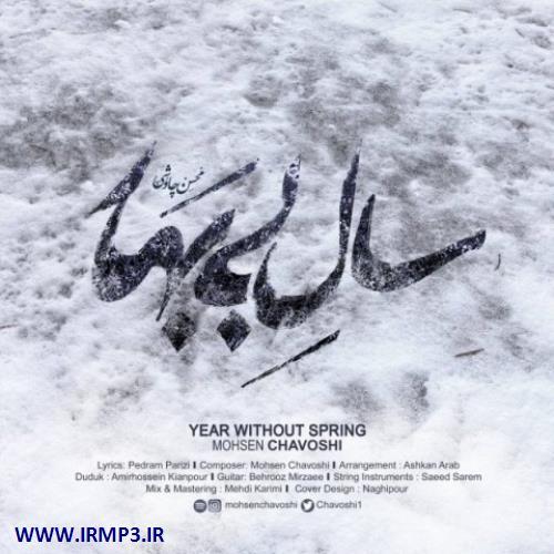پخش و دانلود آهنگ سال بی بهار از محسن چاوشی