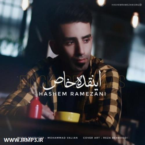 پخش و دانلود آهنگ جدید اینقده خاص از هاشم رمضانی