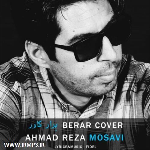 پخش و دانلود آهنگ جدید برار از احمدرضا موسوی