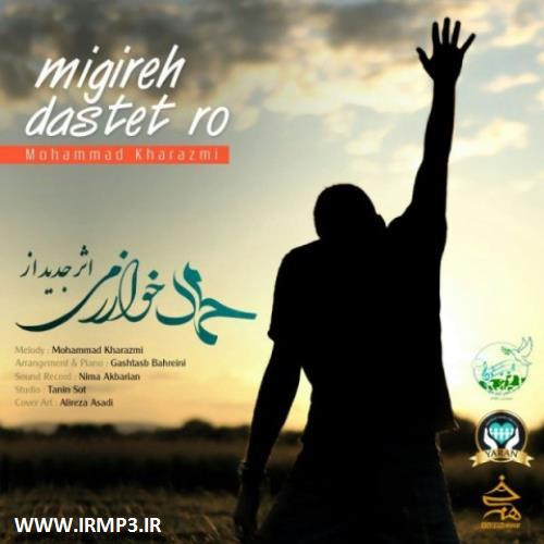 پخش و دانلود آهنگ جدید میگیره دستت رو از محمد خوارزمی