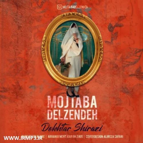 پخش و دانلود آهنگ جدید دختر شیرازی از مجتبی دل زنده