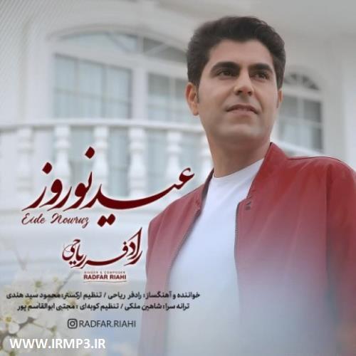 پخش و دانلود آهنگ جدید عید نوروز از رادفر ریاحی