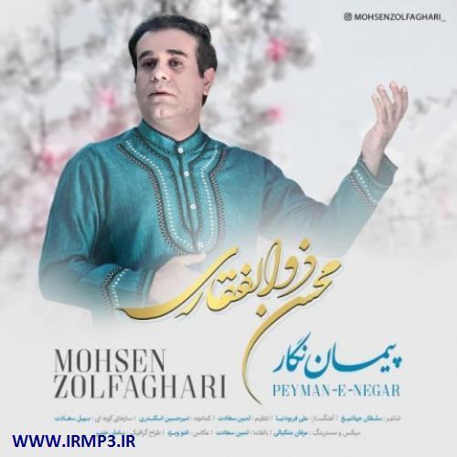 پخش و دانلود آهنگ جدید پیمان نگار از محسن ذوالفقاری