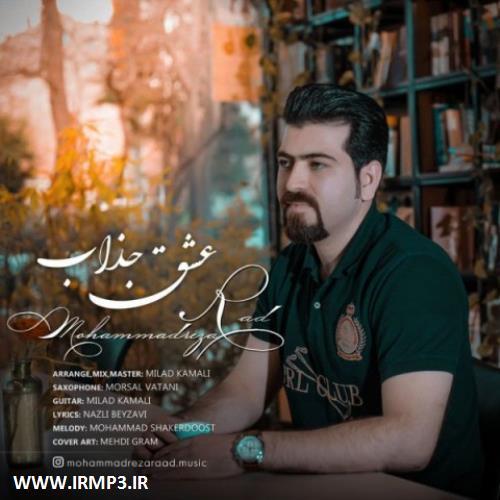 پخش و دانلود آهنگ جدید عشق جذاب از محمد رضا راد