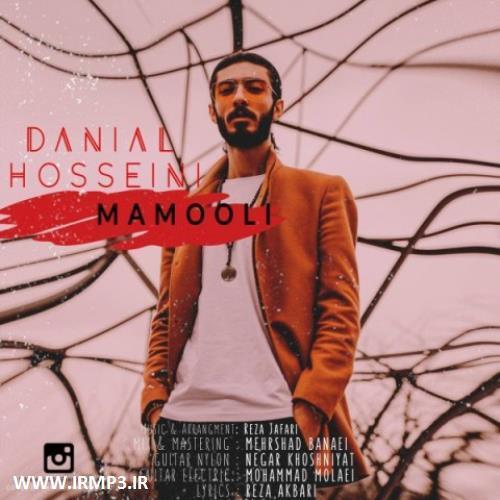 پخش و دانلود آهنگ جدید معمولی از دانیال حسینی