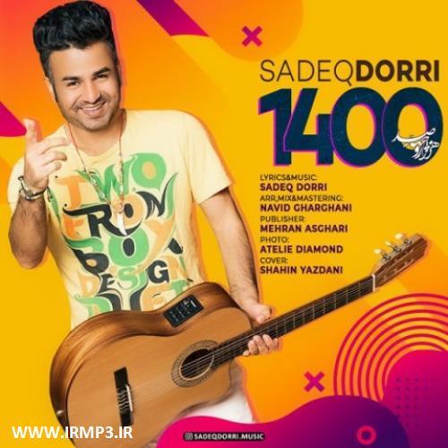 پخش و دانلود آهنگ جدید 1400 از صادق دری