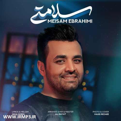 پخش و دانلود آهنگ جدید سلامتی از میثم ابراهیمی