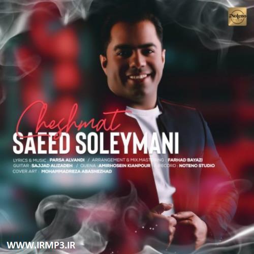 پخش و دانلود آهنگ جدید چشمات از سعید سلیمانی