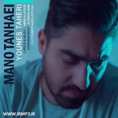 پخش و دانلود آهنگ جدید من و تنهایی از یونس طاهری