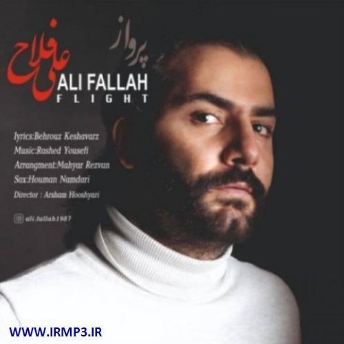 پخش و دانلود آهنگ جدید بال پرواز از علی فلاح