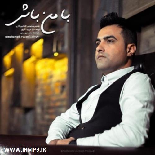 پخش و دانلود آهنگ جدید با من باش از محمد یوسفی