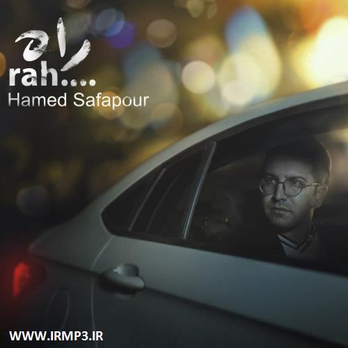پخش و دانلود آهنگ جدید راه از حامد صفاپور