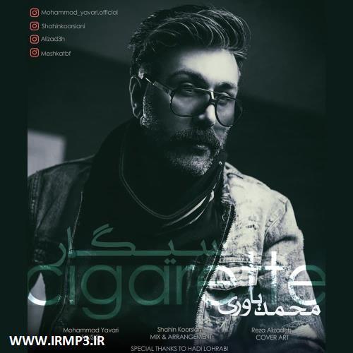 پخش و دانلود آهنگ سیگار از محمد یاوری
