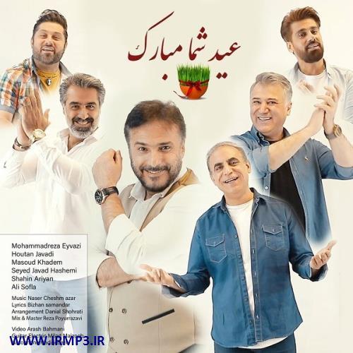 پخش و دانلود آهنگ عید شما مبارک با حضور جمعی از خوانندگان از محمدرضا عیوضی