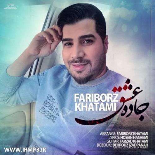 پخش و دانلود آهنگ جدید جاده عشق از فریبرز خاتمی