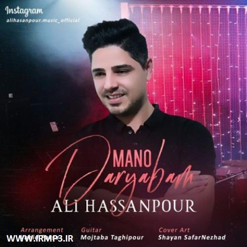پخش و دانلود آهنگ جدید منو دریابم از علی حسن پور