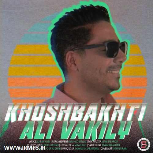 پخش و دانلود آهنگ جدید خوشبختی از علی وکیلی