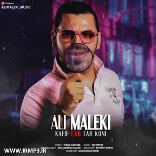 پخش و دانلود آهنگ جدید کافیه لب تر کنی از علی ملکی